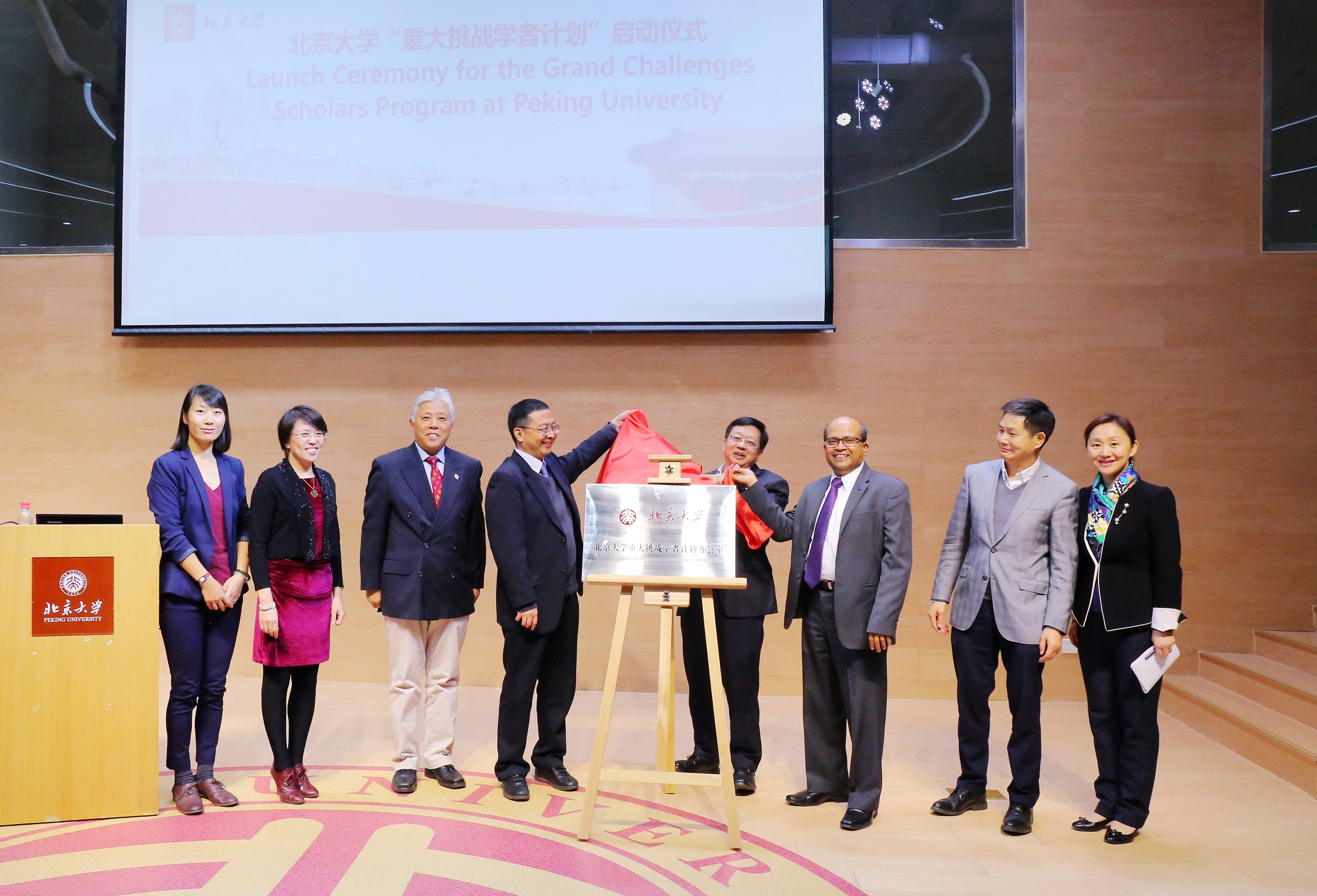 Grand Challenges Scholars Program Launched at Peking University, China